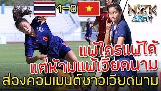 ส่องคอมเมนต์ชาวเวียดนาม-หลังทีมหญิงไทย U-15 เอาชนะเวียดนาม 1-0 ได้เข้ารอบชิงชนะเลิศเรียบร้อย