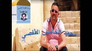 اغاني طرب MP3 محمد الخامس القفصي : اللي يلوم يلوم عليا تحميل MP3