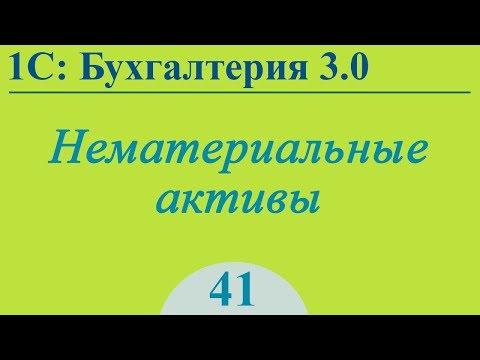 Нематериальные активы (НМА) в 1С:Бухгалтерия 3.0