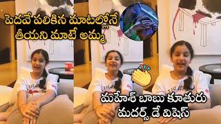 Mahesh Babu Daughter Sithara Mothers Day Wishes To Her Mother Namrata Shirodkar