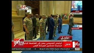الآن   الرئيس السيسي يفتتح المرحلة الأولى من مشروعات العاصمة الإدارية الجديدة