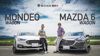 同樣132.9萬旅行車 Mazda6 Wagon或 Mondeo Wagon你選誰?