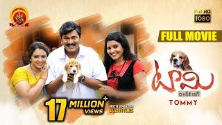 Tommy Full Movie | 2019 Latest Telugu Movies | Rajendra Prasad | Seetha | Venu Madhav