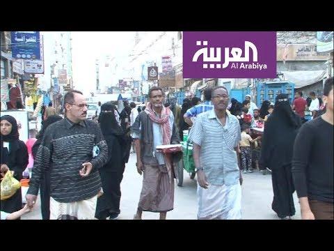 العرب اليوم - شاهد: ازدحام أسواق المكلا بعد طرد داعش من المدينة بدعم من التحالف
