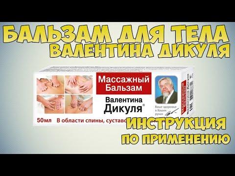 Гель-бальзам для тела Валентина Дикуля средство для СУСТАВОВ и ПОЗВОНОЧНИКА Инструкция по применению