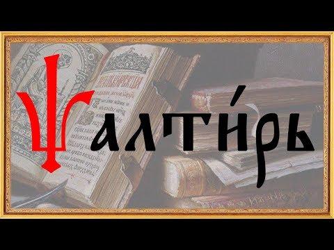 Псалтирь на церковно - славянском языке