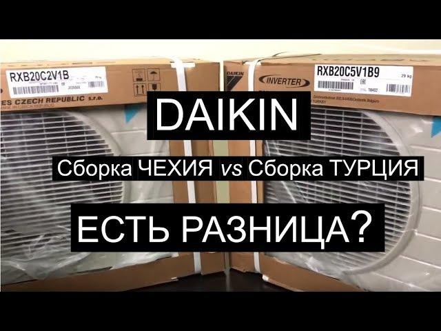 Daikin из Турции vs Daikin Чехии