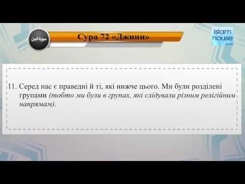 Читання сури 072 Аль-Джін (Джини) з перекладом смислів на українську мову (читає Дауд Айад Хамза)
