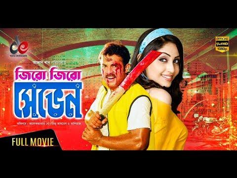 Zero Zero Seven   Bangla Movie   Alexander Bo   Sohel   Aliraj   Full Movie