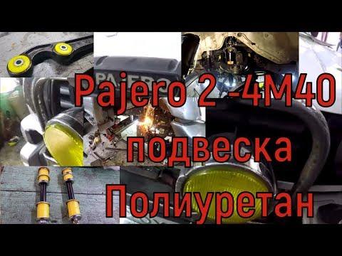 Митсубиси Pajero 2- ремонт