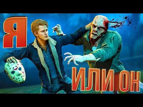 Ужасная история как мне удалось победить Джейсона Вурхиза - Friday the 13th
