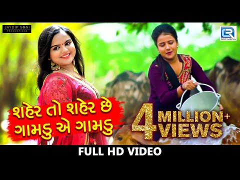 Seher To Seher Gamdu Ae Gamdu - Kajal Prajapati | New Gujarati Song 2018 | FULL HD VIDEO Mr-Jatt Download