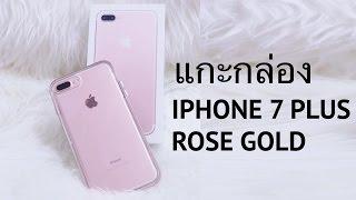 [แกะกล่อง] iPhone 7 plus สี Rose gold
