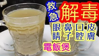 Unsweetened Mung Bean Soup: Helps to Ease Symptoms from Breathing in Toxic Air! 解毒綠豆湯