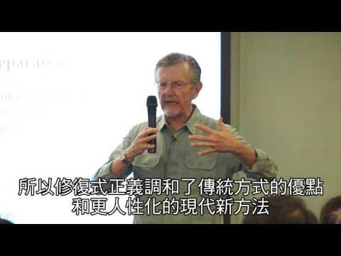 2016修復式司法_高階培訓課程_精華Part 1