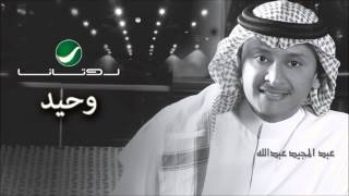 مازيكا Abdul Majeed Abdullah - Wahid / عبدالمجيد عبدالله - وحيد تحميل MP3