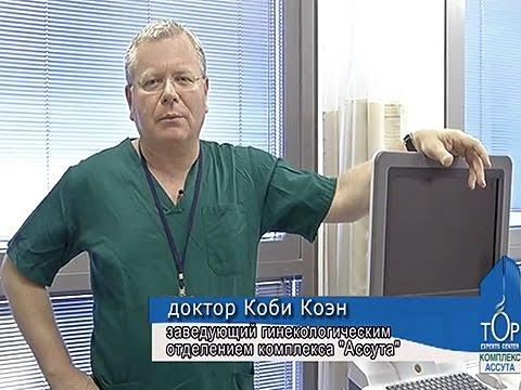 Гинекология в Израиле - миома матки, лечение гинекологических заболеваний.