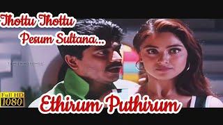 Thottu Thottu Pesum Sultana|Ethirum Puthirum|1080p HD|தொட்டு தொட்டு பேசும்...