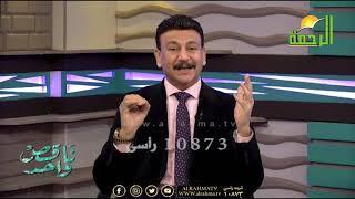 خس بالعقل ج 1 مع الأستاذ الدكتور أسامة حجازي