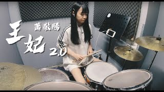 蕭敬騰 - 王妃 2.0 / DRUM COVER BY CYNDEE