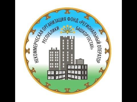 «Система капитального ремонта в Республике Башкортостан»