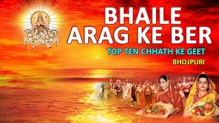 BHAILE ARAG KE BER BHOJPURI CHHATH GEET I FULL AUDIO SONG JUKE BOX  IMAGES, GIF, ANIMATED GIF, WALLPAPER, STICKER FOR WHATSAPP & FACEBOOK