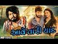VINAY NAYAK - Aave Tari Yaad (આવે તારી યાદ) || HD Video Song  || Dhanussh Digital