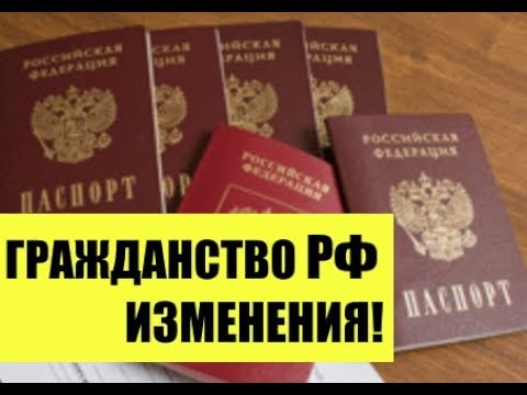 Срок рассмотрения заявления на Гражданство РФ. Изменения. Миграционный юрист.