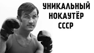 Так ударить больше никто не мог! No one else could hit like that in Boxing!