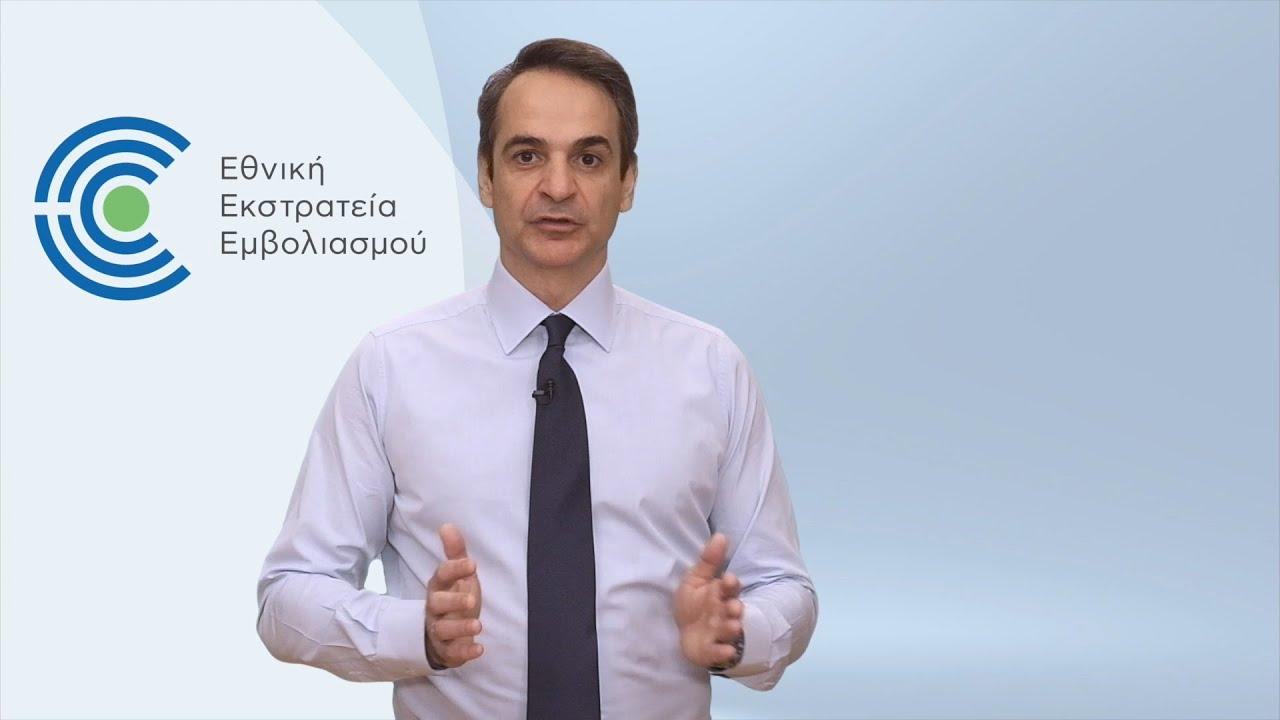 Δήλωση του Πρωθυπουργού Κυριάκου Μητσοτάκη για  την εξέλιξη της πανδημίας και των εμβολιασμών