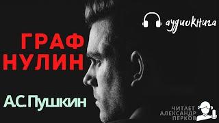 Граф Нулин. А.С.Пушкин аудиокнига
