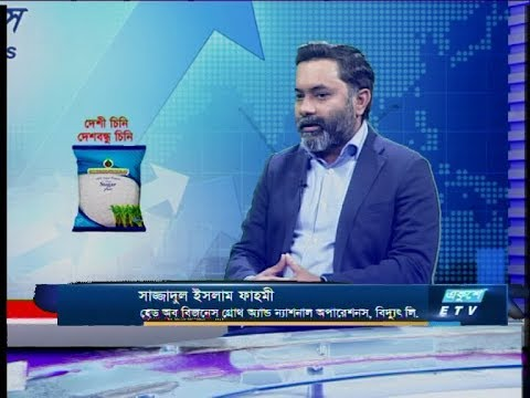 Ekushey Business || সাজ্জাদুল ইসলাম ফাহমী || 19 February 2020 || ETV Business