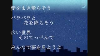 童謡トップ・オブ・ザ・ワールド日本語ヴァージョン