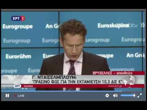 Η συνέντευξη τύπου του Eurogroup