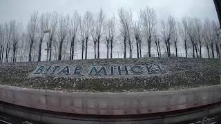 #Минск2020. Дорога домой в Липецк. Часть Первая. #GoProHERO7BLACK