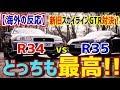 【海外の反応】新旧スカイラインGTR対決『R34vsR35』「どっちも最高の車だ!」世界からコメント殺到!