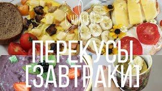 Лёгкие перекусы/завтраки [Whale Cook]