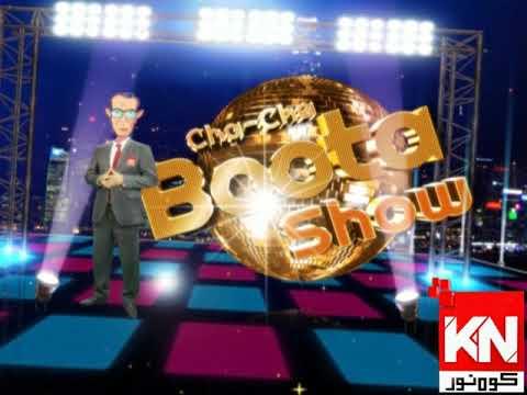 Cha-Cha Boota Show 23 April 2020 | Kohenoor News Pakistan