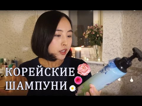 КОРЕЙСКИЕ ШАМПУНИ, МАСКА ДЛЯ ВОЛОС - уход за волосами