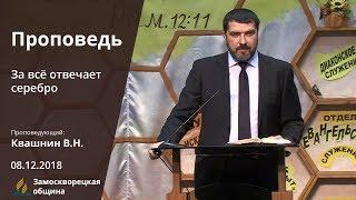 """Проповедь """"За все отвечает серебро""""   08.12.2018"""