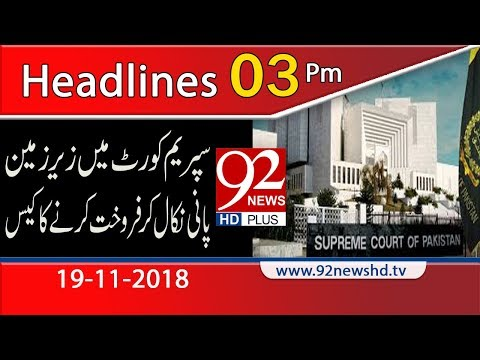 News Headlines   3:00 PM   19 Nov 2018   Headlines   92NewsHD (видео)