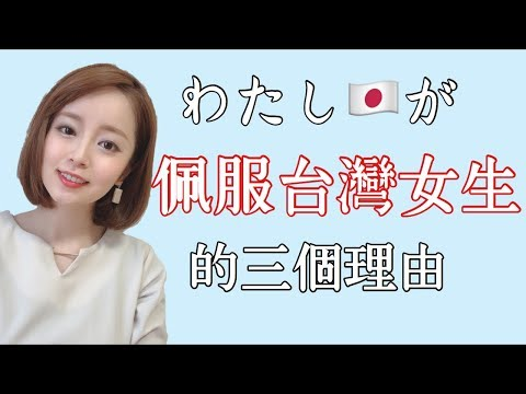 日本人的我佩服台灣女生的三個理由 地表上最強生物不是台灣女生