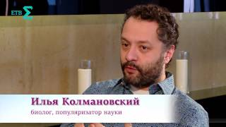 ЛЖЕНАУКА. Колмановский про гаджеты и ботокс