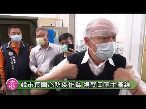 軍民一家聯手抗疫 韓國瑜慰問口罩生產工廠