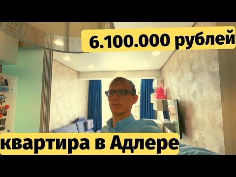Продажа квартиры с ремонтом в Адлере цена 6100000 рублей