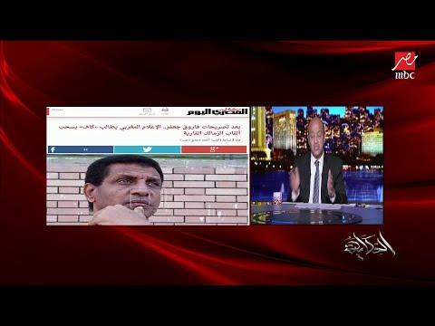 فاروق جعفر عن تصريحاته: الناس فهمت غلط