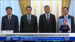 Туркестанская область появилась в Казахстане - Указ Президента