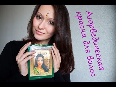 Аюрведическая лечебная краска для волос (Aasha Herbals)