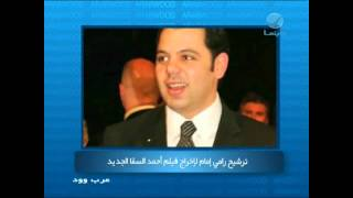"""#عرب_وود : رامي إمام """"مرشح"""" لإخراج فيلم رامي إمام الجديد"""