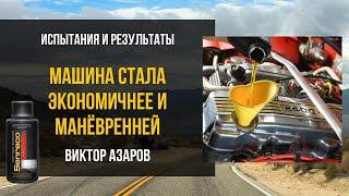 Машина стала экономичнее и маневренней. Виктор Азаров